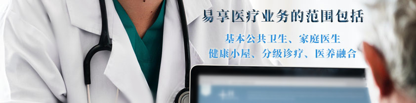 中医处方软件系统移动健康体检车解决方案