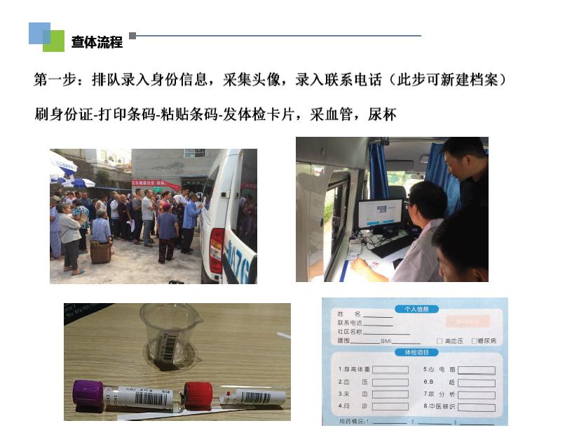 <a href=http://www.yixiangyiliao.com/ target=_blank class=infotextkey>公卫查体</a>2.png